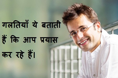 Inspirational Life Story of Sandeep Maheshwari