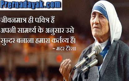 मदर टेरेसा के 34 अनमोल विचार | 34 Mother Teresa Quotes In Hindi